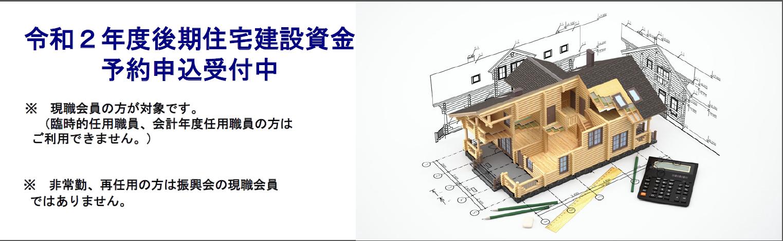 令和2年度後期住宅建設資金貸付予約募集