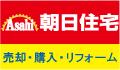 2021朝日住宅株式会社