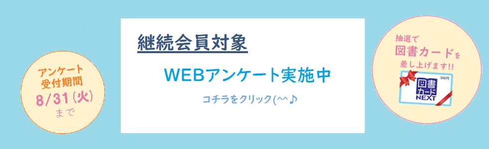 【継続】WEBアンケート